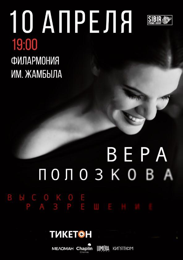 Поэтический вечер Веры Полозковой