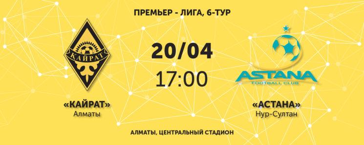 Футбол: «Кайрат» - «Астана»