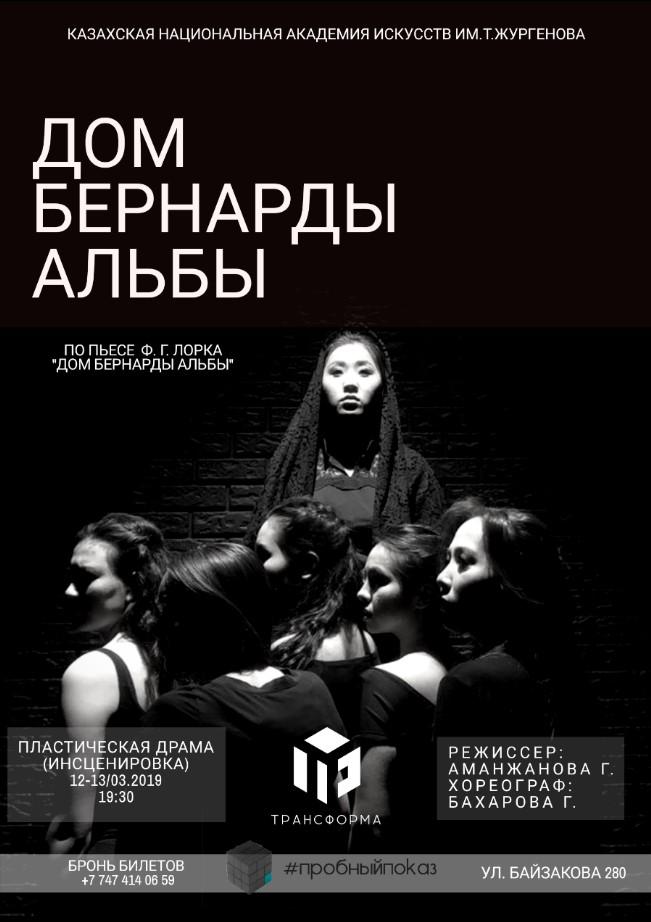 Спектакль «Дом Бернарды Альбы»