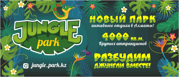 11845u30239_jungle-park-v-trts-atakent-mall-1