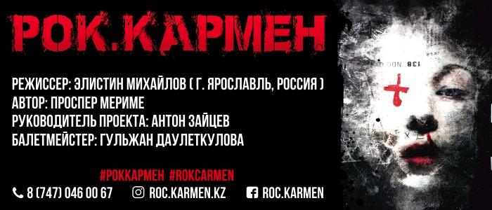11848u30705_spektakl-rok-karmen-2305-1