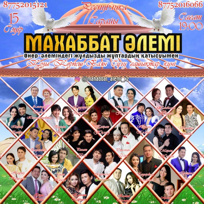 11967u15171_makhabbat-alemy-vert-gor