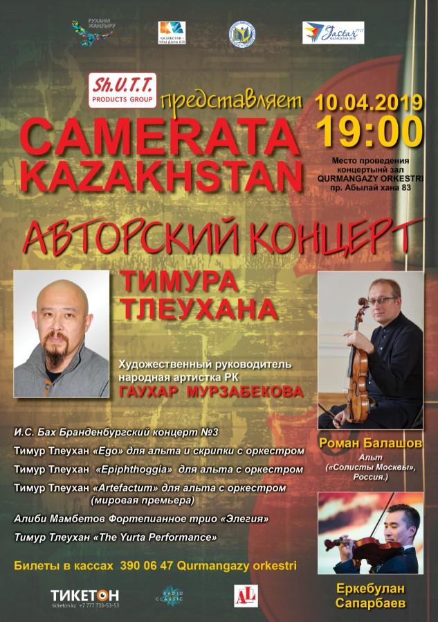 Авторский концерт Камерата Казахстана
