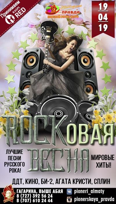 12069u30239_rockovaya-vesna