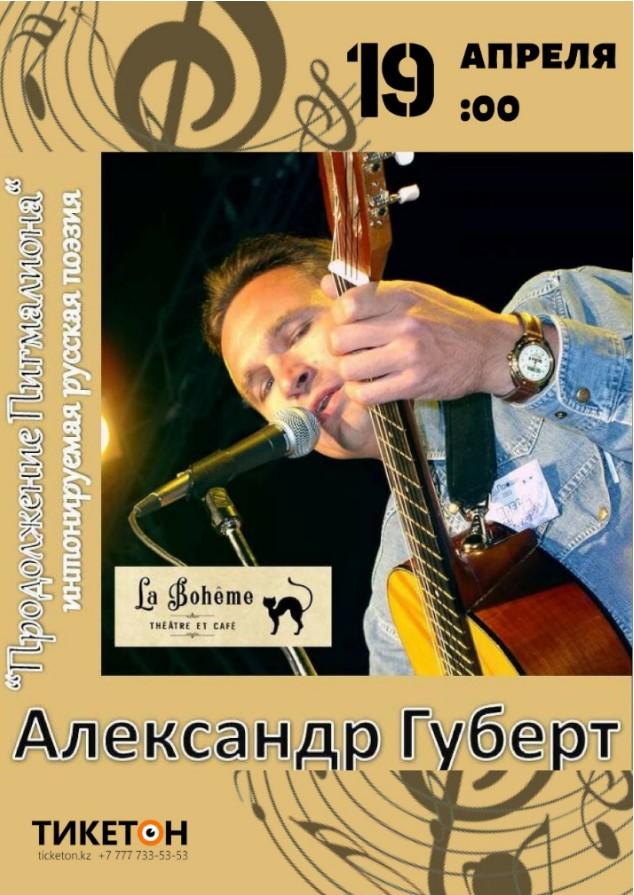 Концерт Александра Губерта: «Продолжение Пигмалиона»
