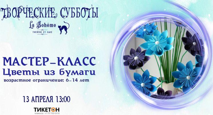12115u30705_cvetyizbumagi-1