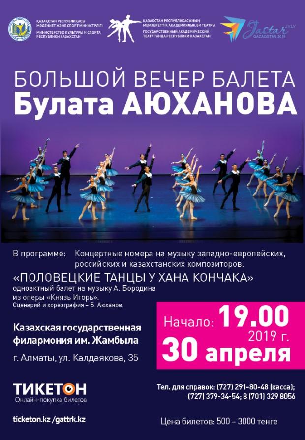 12126u30705_vecher-baleta-ayukhanov