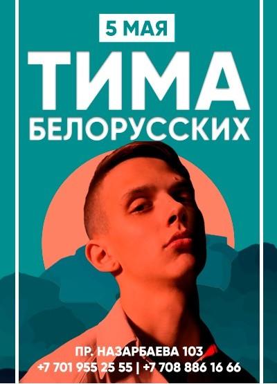 Концерт Тимы Белорусских