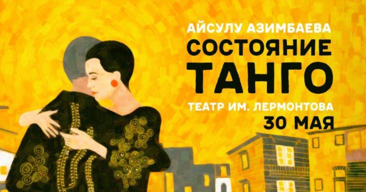 """Музыкальная история """"Состояние Танго"""""""