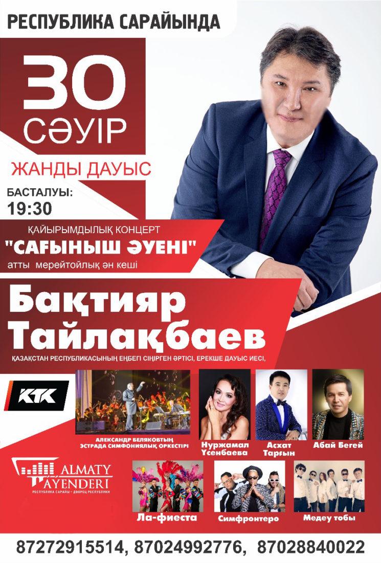 12213u30705_sagynyw-aueny-1