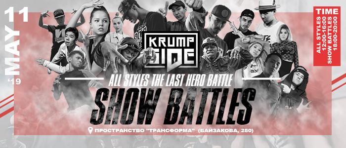 Танцевальный фестиваль Krump Side