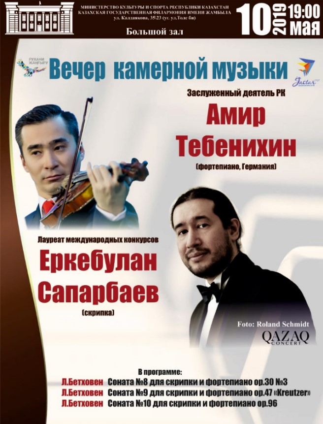 12303u30239_vecher-kamernoy-muzyki-100519-2