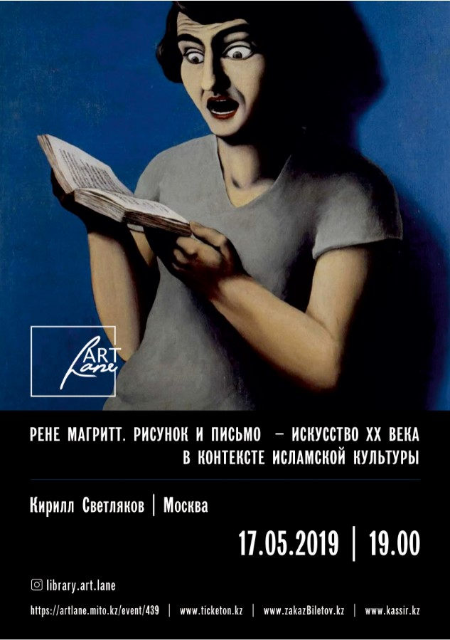 Public talk: Рене Магритт. Рисунок и письмо - искусство ХХ века