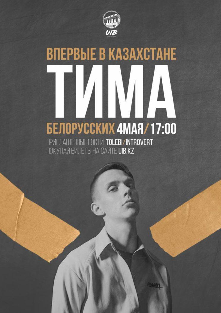 Выступление Тимы Белорусских