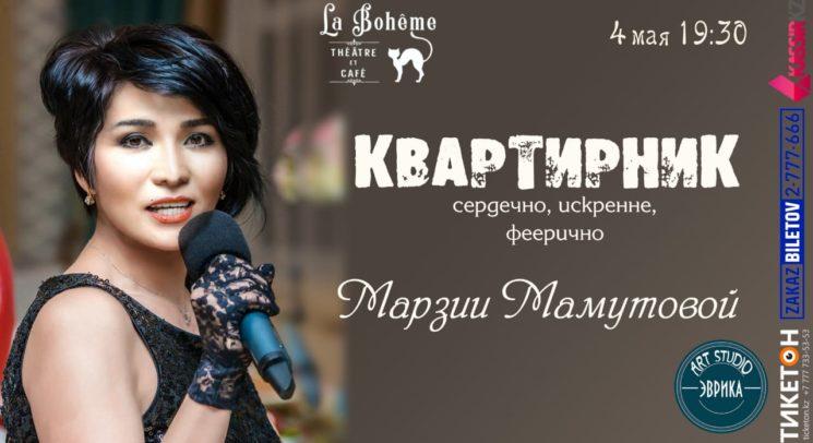 Квартирник - Марзии Мамутовой