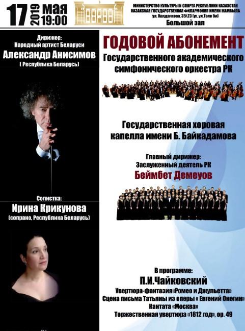 12509u15171_godovoy-abonement-gaso-rk-170519
