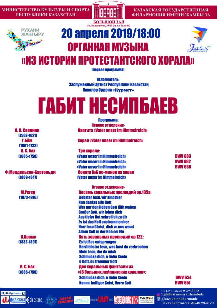20-04-2019-god-g-nesipbaev