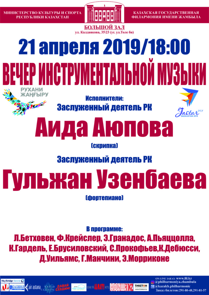 21-04-2019-god-a-ayupova-g-uzenbaeva-724x1024