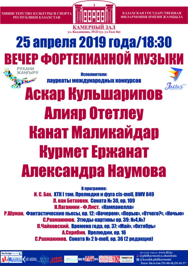 25-04-2019-god-a-kulsharipov