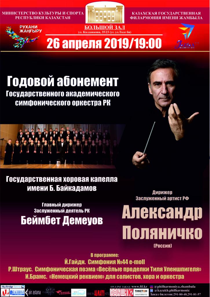 26-04-2018-god-gaso-aleksandr-polyanichko