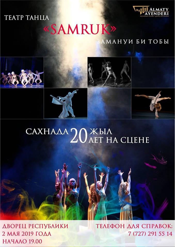 Театр современного танца Samruk