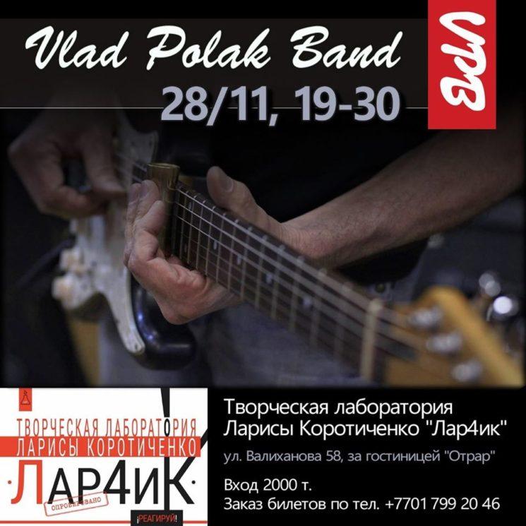 Блюзовый квартирник группы Vlad Polak Band