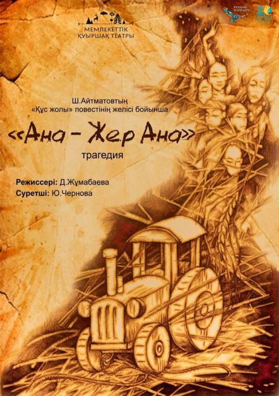 850u15171ana-zher-ana-teatr-kukol1_5a93fea446888