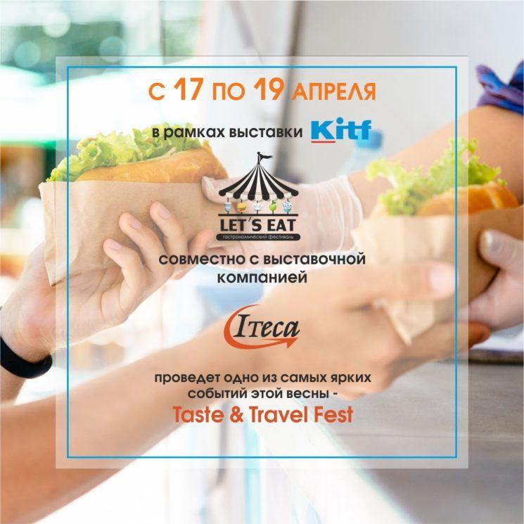 lets-eat_taste-travel