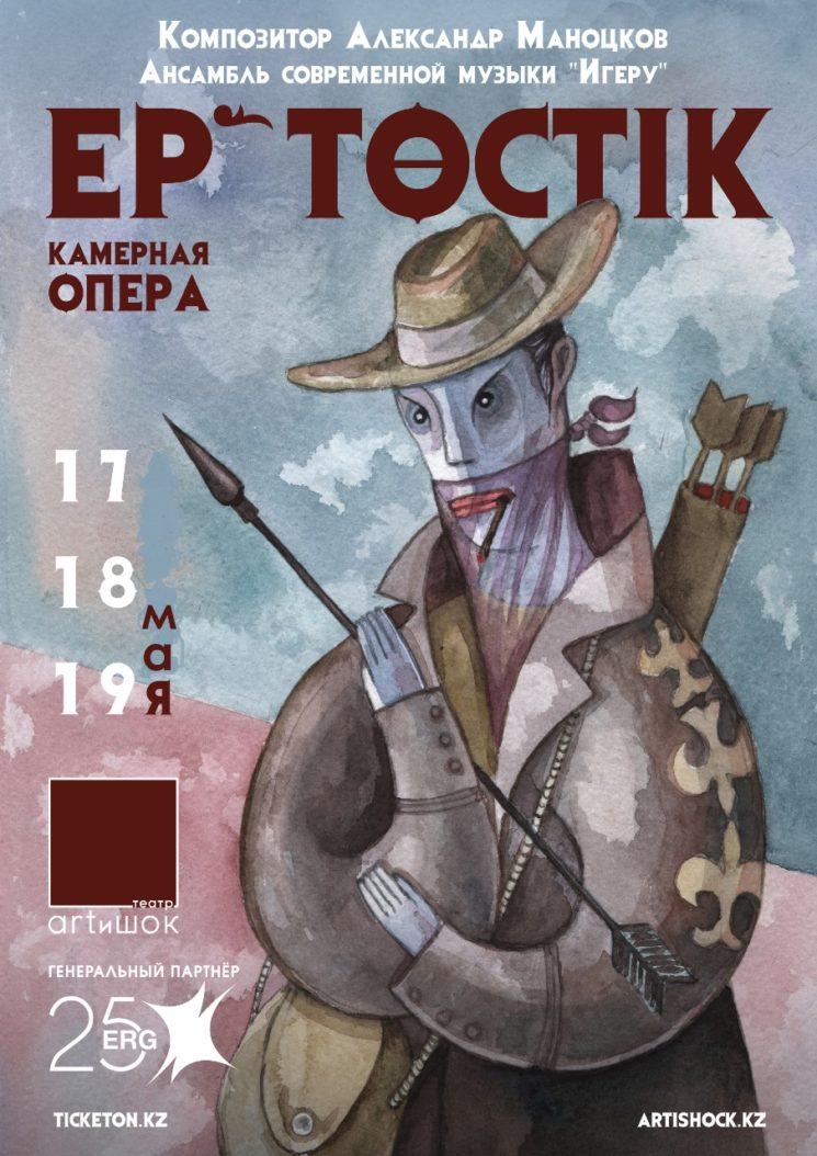 Премьера камерной оперы «Ер Төстік»