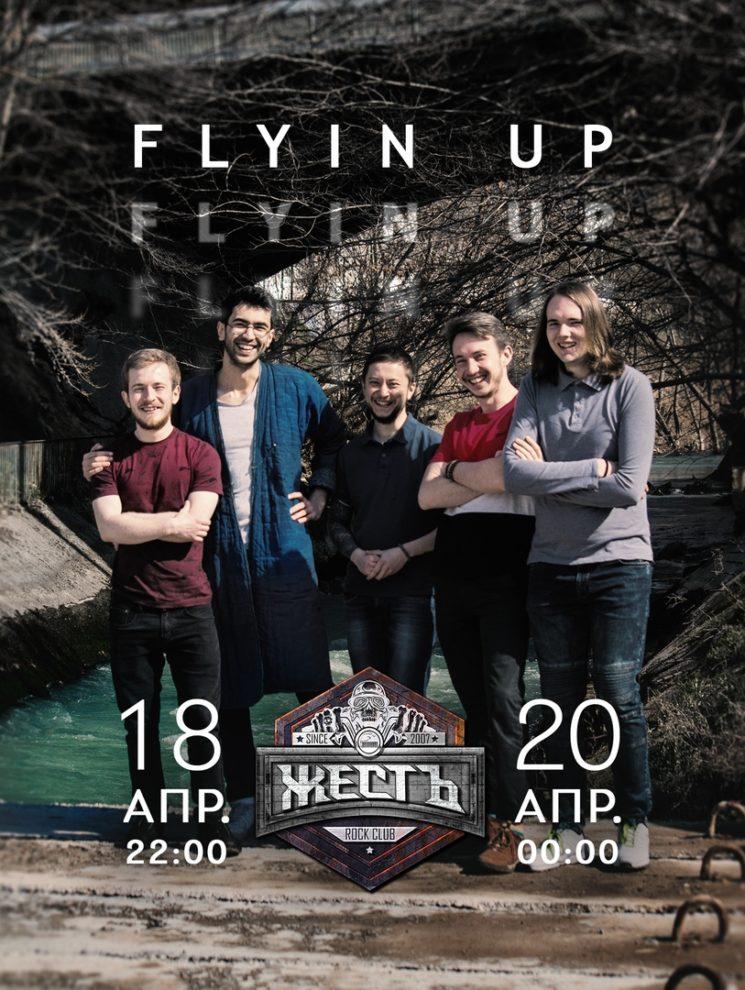 Концерт Flyin Up
