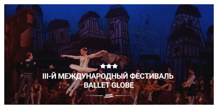 balet-glo