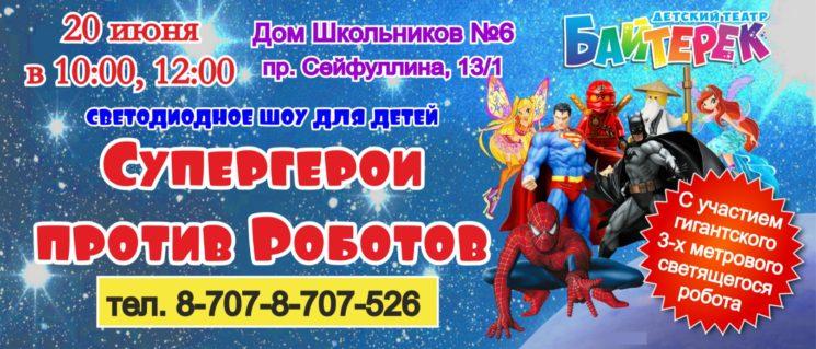 june-shou-dlya-detey-supergeroi-protiv-robotov_3