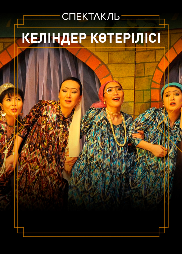 """Спектакль """"Келіндер көтерілісі"""""""