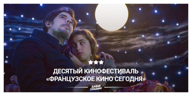 X кинофестиваль «Французское Кино Сегодня»