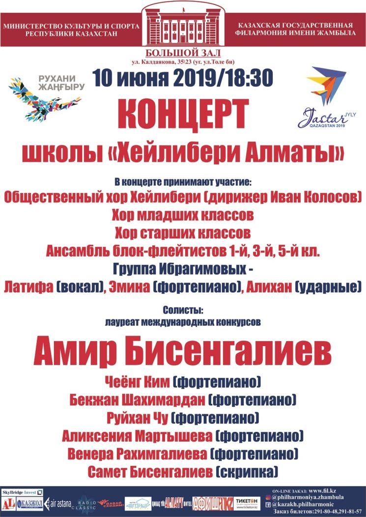 10-06-2019-god-a-bisengaliev-shkola-hejliberi