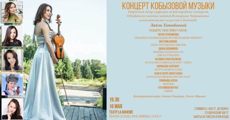 12331u30239_kontsert-kobyzovoy-muzyki-2
