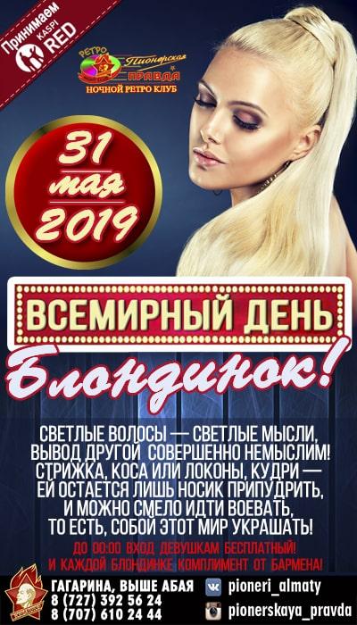 12347u30239_vsemirnyy-den-blondinok