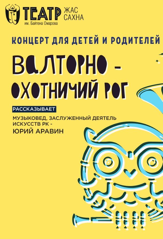 12389u30239_valtorna-okhotnichiy-rog