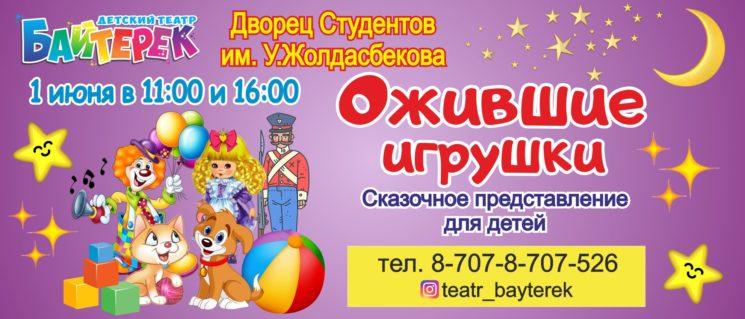 12390u30239_ozhivshie-igrushki-1