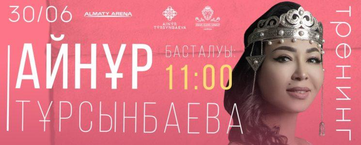12403u15171_trening-aynur-tursynbaeva