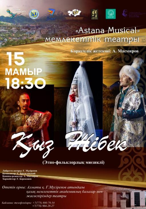 12424u15171_kyz-zhybek-astana-musical-memlekettk-teatry