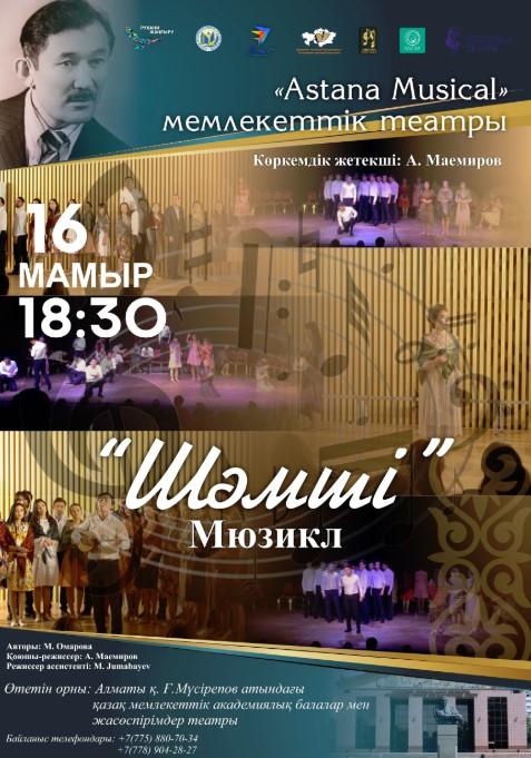 12425u15171_shamshy-astana-musical-memlekettk-teatry