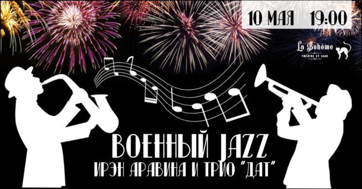 12448u30239_voennyy-jazz