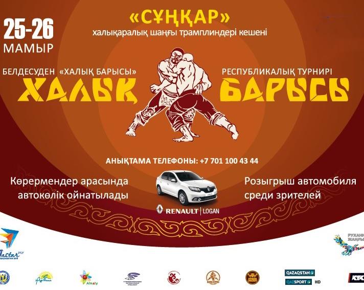12469u30239_khalyq-barysy-2