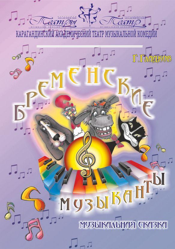 Спектакль «Бременские музыканты» (Гастроли КАТМК)