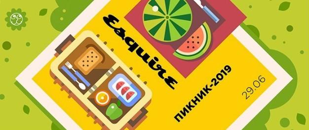 12514u15171_esquire-piknik-2019