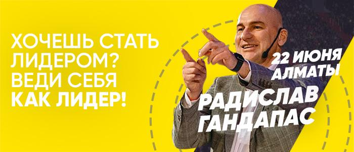 Мастер-класс Радислава Гандапас
