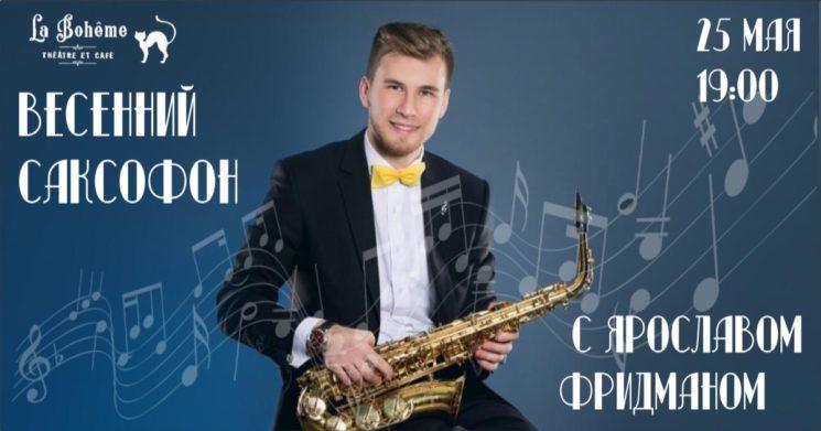 12615u30705_kontsert-yaroslava-fridmana-vesenniy-saksofon-12615