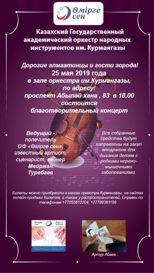 12632u30239_blagotvoritelnyy-kontsert-mrge-sen