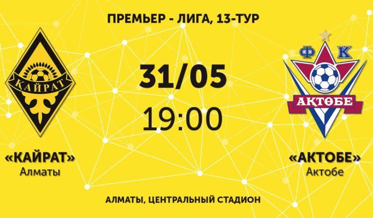 12671u15171_fk-kayrat-fk-aktobe-310519